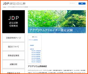 アクアリウムクリエイター(JDP)